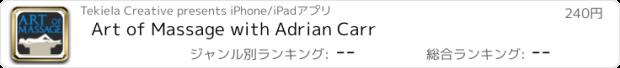 おすすめアプリ Art of Massage with Adrian Carr