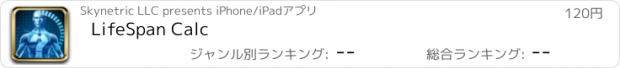 おすすめアプリ LifeSpan Calc