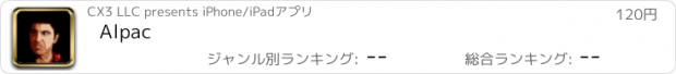 おすすめアプリ Alpac