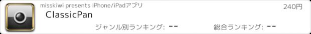 おすすめアプリ ClassicPan