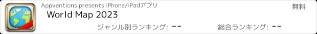 おすすめアプリ World Map 2021 Geography Maps
