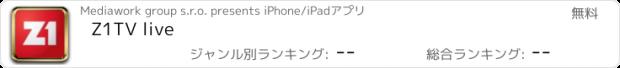 おすすめアプリ Z1TV live
