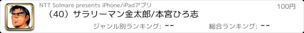 おすすめアプリ (40)サラリーマン金太郎/本宮ひろ志
