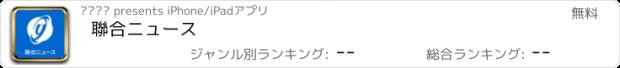 おすすめアプリ Yonhap News(日本語)