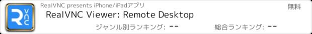 おすすめアプリ VNC Viewer - Remote Desktop