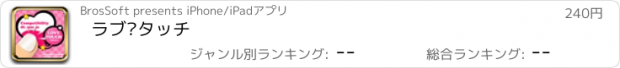 おすすめアプリ ラブ♥タッチ