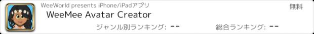 おすすめアプリ WeeMee Avatar Creator