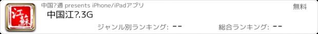 おすすめアプリ 中国江苏.3G