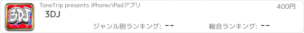 おすすめアプリ 3DJ