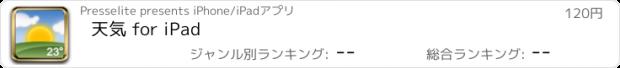 おすすめアプリ 天気 for iPad