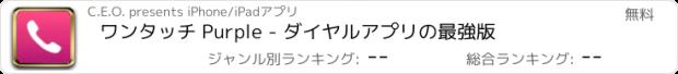 おすすめアプリ ワンタッチ Purple - ダイヤルアプリの最強版