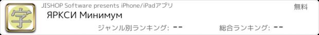 おすすめアプリ ЯРКСИ Минимум