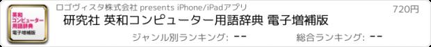おすすめアプリ 研究社 英和コンピューター用語辞典 電子増補版