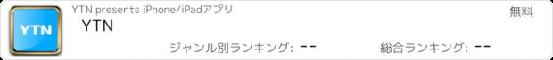 おすすめアプリ YTN