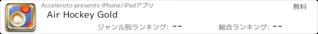 おすすめアプリ Air Hockey Gold