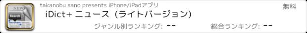 おすすめアプリ iDict+ ニュース  (ライトバージョン)