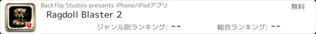 おすすめアプリ Ragdoll Blaster 2