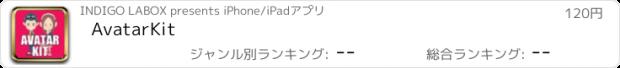おすすめアプリ AvatarKit