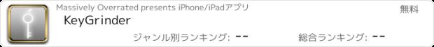 おすすめアプリ KeyGrinder