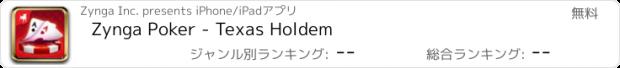 おすすめアプリ Zynga Poker - Texas Holdem