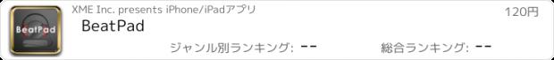 おすすめアプリ BeatPad