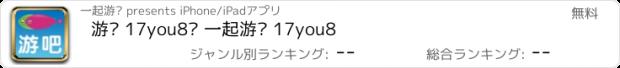 おすすめアプリ 游吧 17you8의 一起游吧 17you8