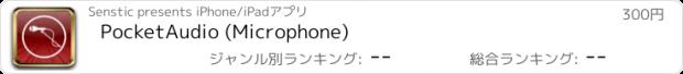 おすすめアプリ PocketAudio (Microphone)