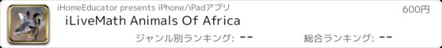 おすすめアプリ iLiveMath Animals Of Africa