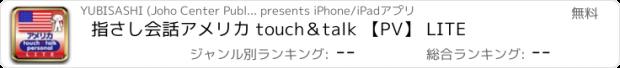 おすすめアプリ 指さし会話アメリカ touch&talk 【PV】 LITE