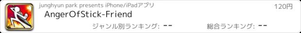 おすすめアプリ AngerOfStick-Friend