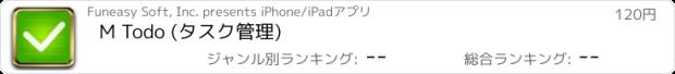 おすすめアプリ M Todo (タスク管理)