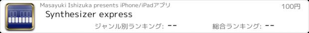 おすすめアプリ Synthesizer express