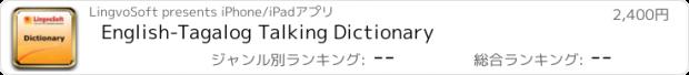 おすすめアプリ English-Tagalog Talking Dictionary