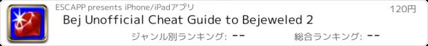 おすすめアプリ Bej Unofficial Cheat Guide to Bejeweled 2