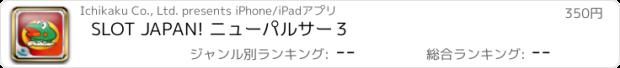 おすすめアプリ SLOT JAPAN! ニューパルサー3