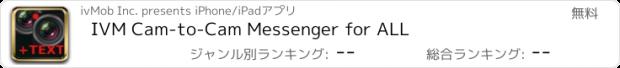 おすすめアプリ IVM Cam-to-Cam Messenger for ALL