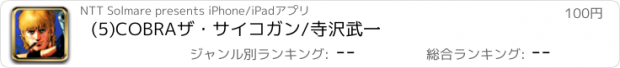 おすすめアプリ (5)COBRAザ・サイコガン/寺沢武一