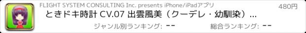 おすすめアプリ ときドキ時計 CV.07 出雲風美(クーデレ・幼馴染)CV:斎藤千和