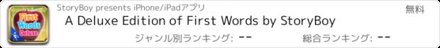おすすめアプリ A Deluxe Edition of First Words by StoryBoy