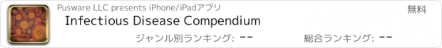 おすすめアプリ Infectious Disease Compendium