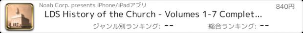 おすすめアプリ LDS History of the Church - Volumes 1-7 Complete Set