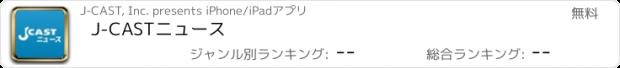 おすすめアプリ J-CASTニュース