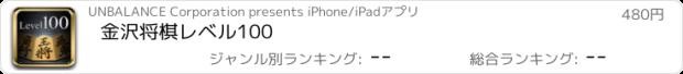 おすすめアプリ 金沢将棋レベル100