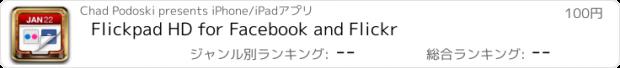 おすすめアプリ Flickpad HD for Facebook and Flickr
