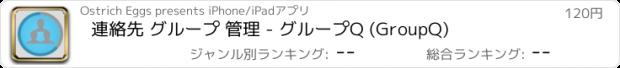 おすすめアプリ 連絡先 グループ 管理 - グループQ (GroupQ)