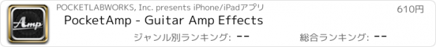 おすすめアプリ PocketAmp - Guitar Amp Effects