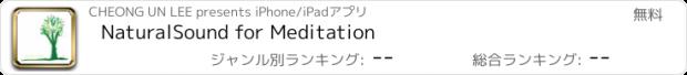 おすすめアプリ NaturalSound for Meditation