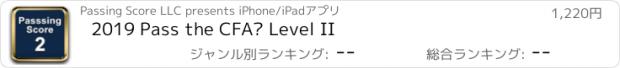 おすすめアプリ Pass the CFA® Exam Level II