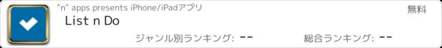 おすすめアプリ List n Do