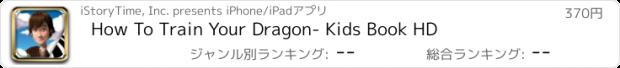 おすすめアプリ How To Train Your Dragon- Kids Book HD